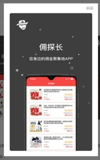 佣探长app图3