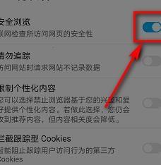 华为手机浏览器如何打开安全浏览?华为手机浏览器打开安全浏览的方法[多图]图片6