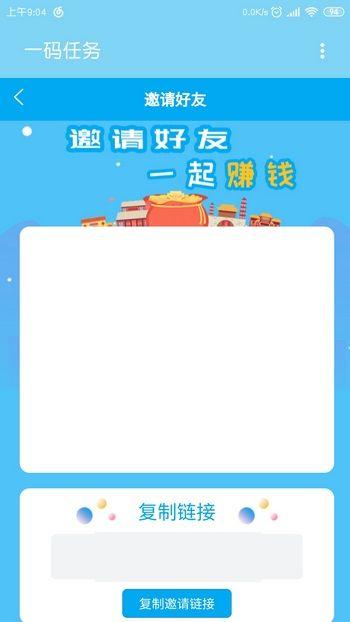 一码任务平台app图1