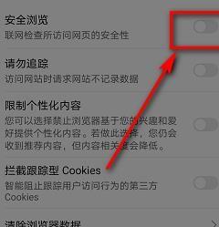 华为手机浏览器如何打开安全浏览?华为手机浏览器打开安全浏览的方法[多图]图片5