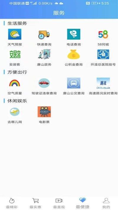 大美开滦app图2