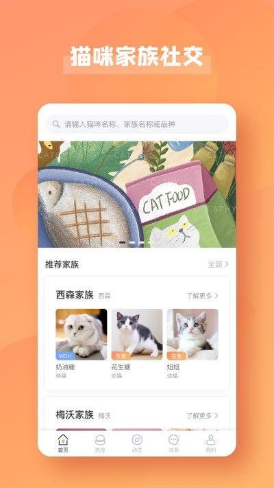 宠酱app图1