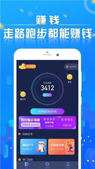 平安跑步app图1