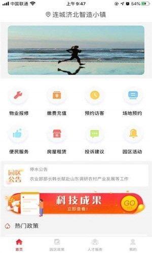 济南幸福连城app官方手机版图片1