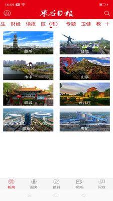 枣庄日报app图3
