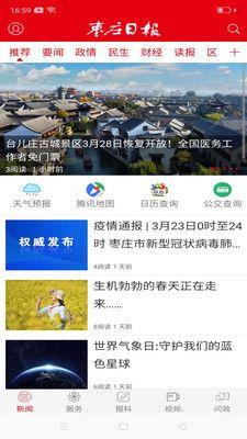 枣庄日报app图2
