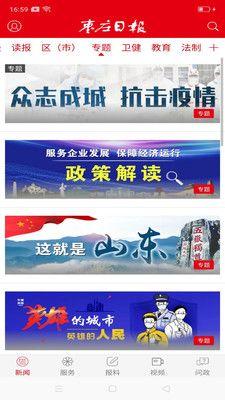 枣庄日报app图1