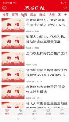 枣庄日报电子版app客户端图片1
