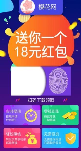 樱花网app图3