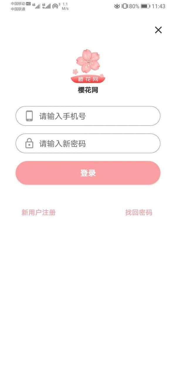 樱花网app图1