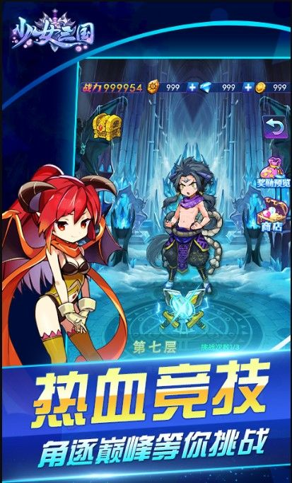 魔女三国官方版手游图片1