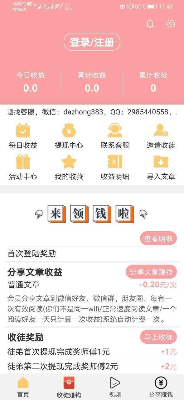 樱花网app安卓手机版图片1