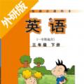 三年級下冊英語電子課本