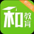 重慶和教育教師版