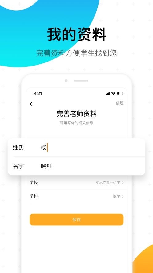 小天才电话手表官方app老师版图片1