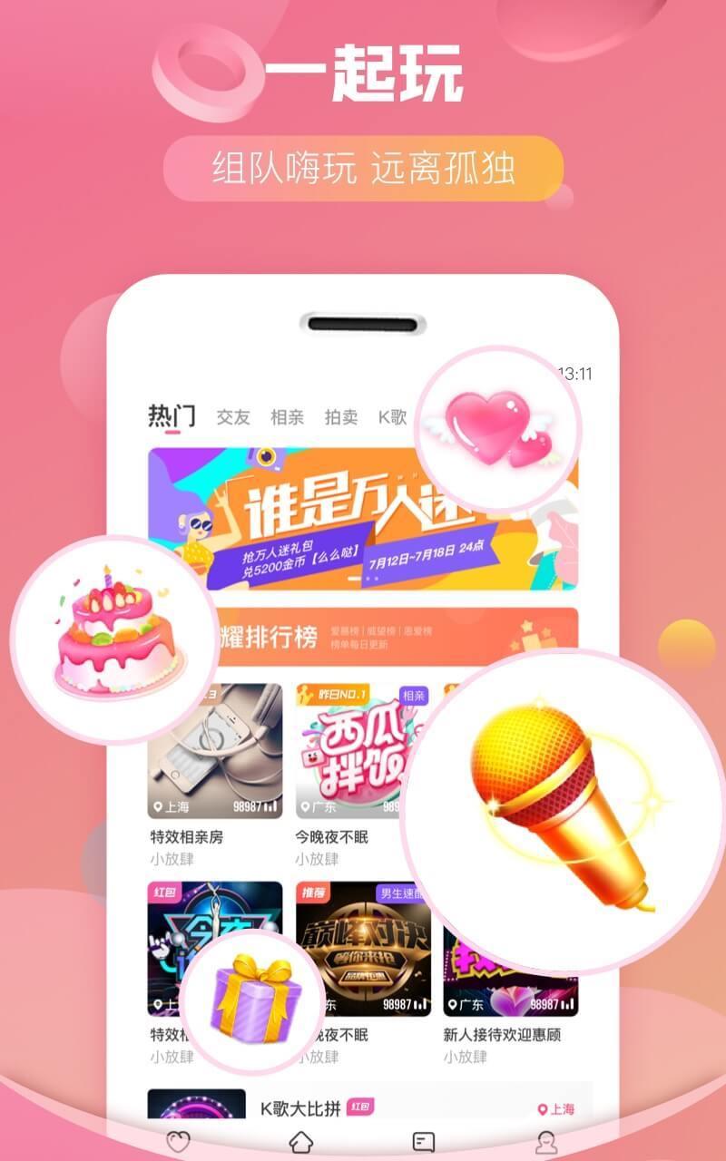 cp组队app图2