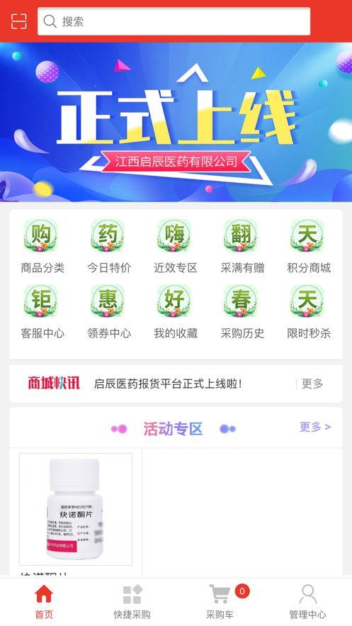 启辰医药app图1