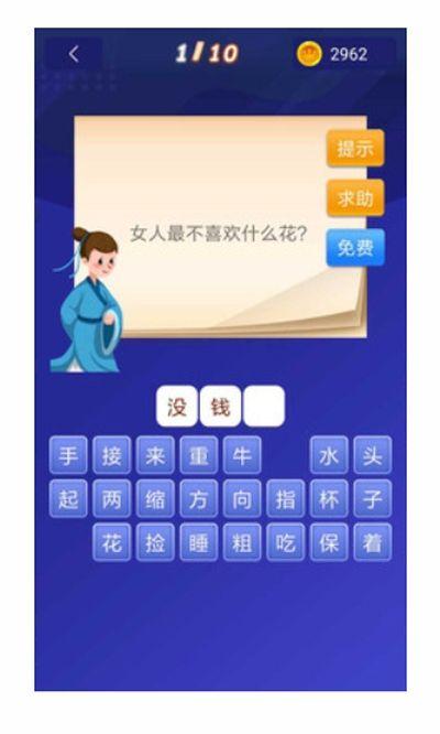 题王争霸app图3