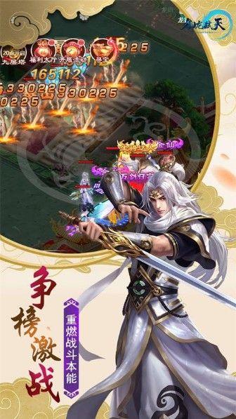 御龙弑天之奕剑飞仙官网版图1