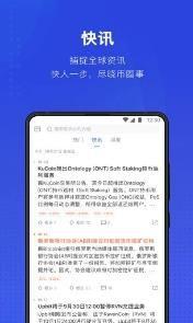 泰达币TDB app图3