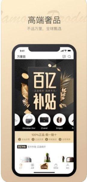 万里目app图3
