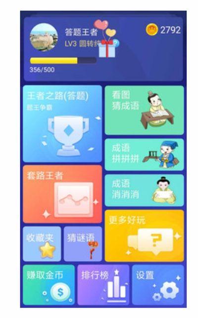 题王争霸app图2