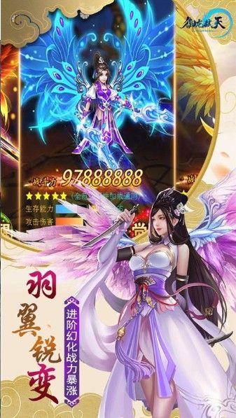 御龙弑天之奕剑飞仙官网版图3