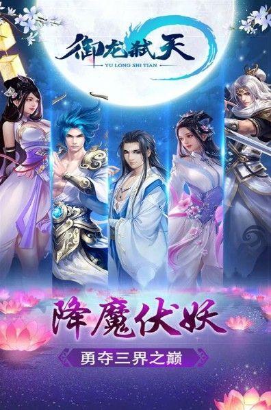 御龙弑天之奕剑飞仙官网正式版图片1
