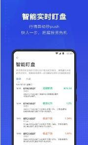泰达币TDB app图1