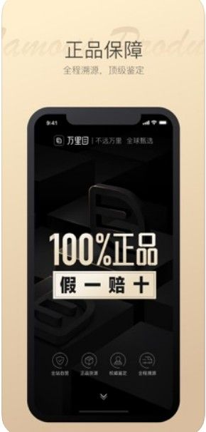 万里目官网app苹果版图片1