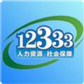 重慶掌上12333
