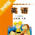 六年級下冊英語外研版電子書