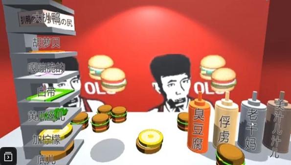 类似老八秘制小汉堡的游戏合集