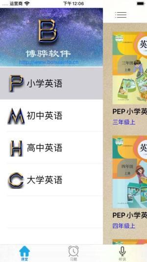 中小学英语教材帮app图2