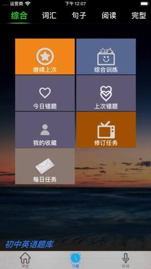 中小学英语教材帮app图3