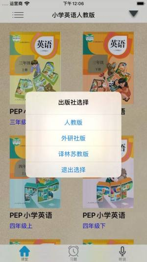 中小学英语教材帮app图1