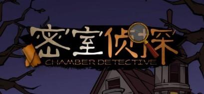 类似密室侦探的游戏合集