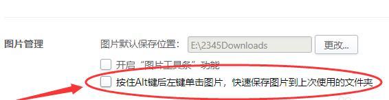 2345加速浏览器怎么关闭快速保存图片到之前位置?关闭方法分享[多图]