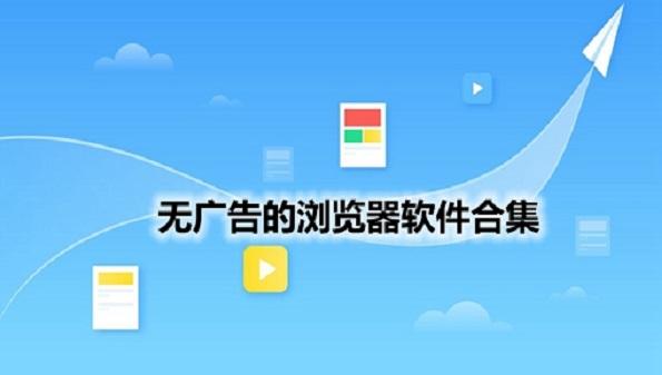2020無(wu)廣(guang)告瀏覽器排行榜