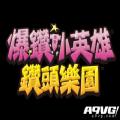 爆鑽小英雄鑽頭樂園游(you)戲(xi)