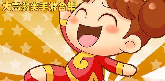 好(hao)玩的大富翁類(lei)型手機(ji)游戲合集(ji)