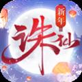 新誅(zhu)仙傳官網版