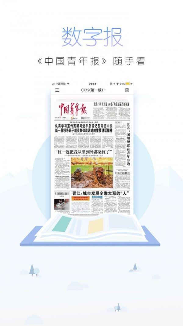 中国青年报专题竞答活动图2
