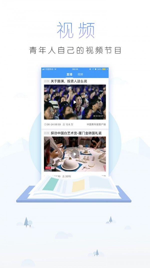 中国青年报专题竞答活动图3
