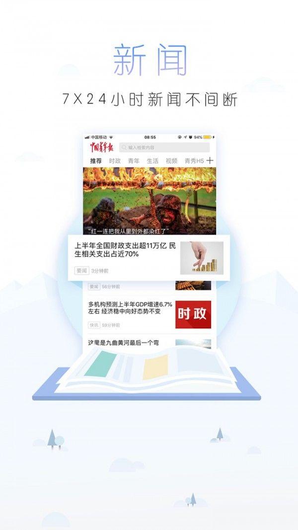 中国青年报专题竞答活动图1