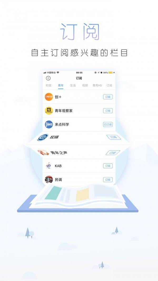 2020中国青年报专题竞答活动官网地址注册登录图片1