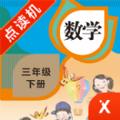 三年(nian)級(ji)數學下(xia)冊
