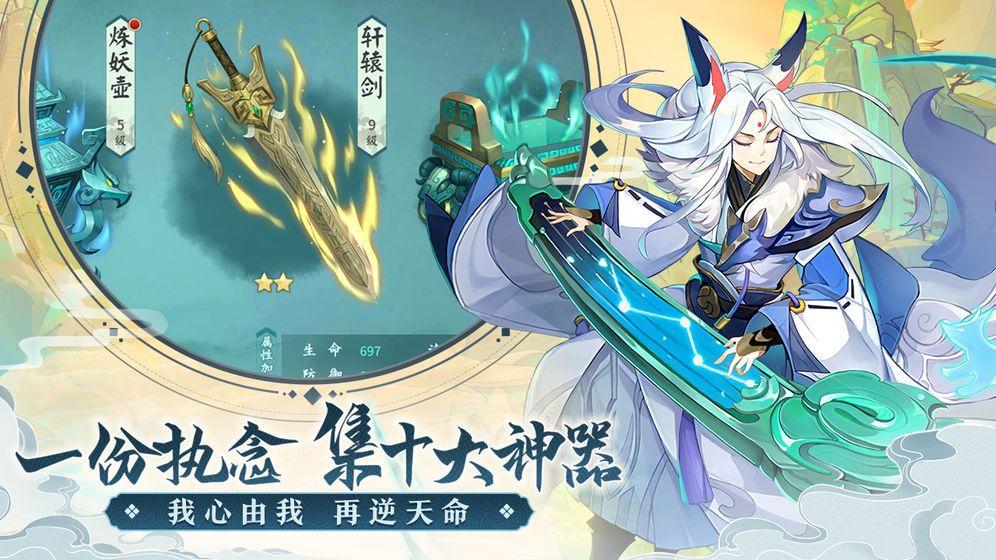 我在江湖之九州仙剑传官网版图3