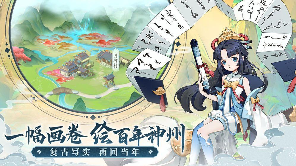 我在江湖之九州仙剑传官网正式版图片1