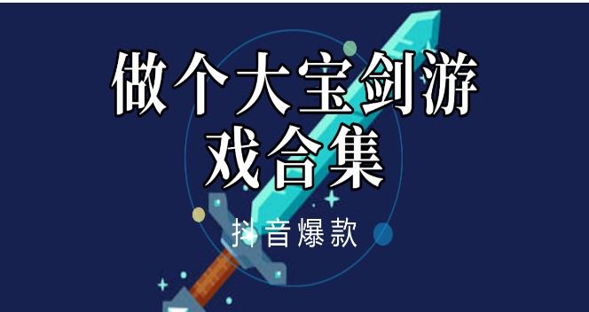 類(lei)似寶劍大師的游戲合集(ji)